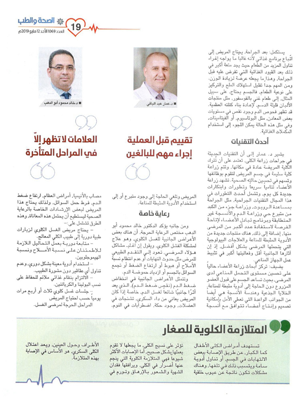Al Seha W Al Teb Coverage with Dr. Khaled Aboeldahab on Kidney diseases